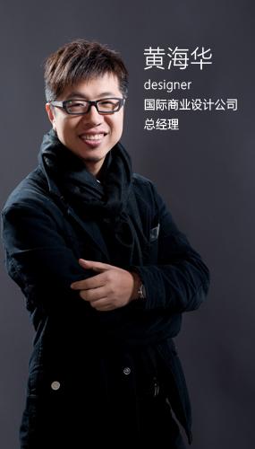 国际商业设计公司总经理